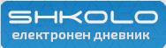 Електронен дневник SHKOLO