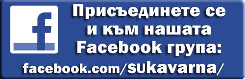 "Общодостъпна Facebook група на ОУ ""Стефан Караджа"" гр.Каварна"