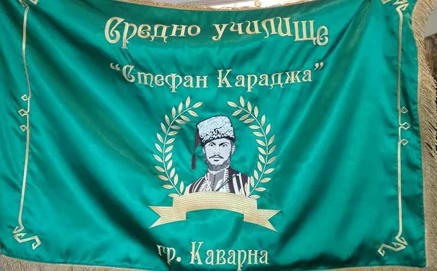 Ново знаме на СУ